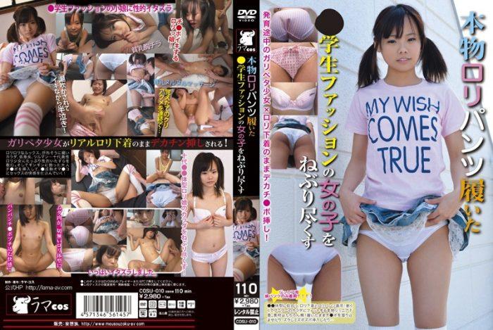 本物ロリパンツ履いた●学生ファッションの女の子をねぶり尽くす 加賀美シュナ
