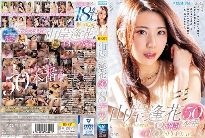 山岸逢花50本番 8時間SPECIAL Vol.1